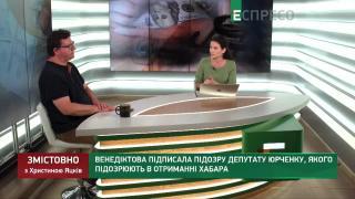 Змістовно з Христиною Яцків | 17 вересня | Частина 2