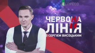Обрання голови САП, виступ Резнікова у Верховній Раді, розслідування ДБР | Червона лінія