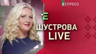 ШУСТРОВА LIVE | 19 вересня