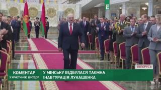 Таємна інавгурація Лукашенка та співпраця України з МВФ