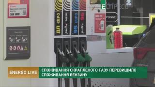 Споживання скрапленого газу перевищило споживання бензину