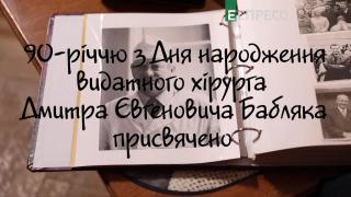 Выдающийся хирург Дмитрий Бабляк | Pro здоровье