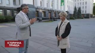 Образ политиков с Натальей Адаменко | Историческая правда