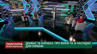 Политклуб | Нагорный Карабах и ситуация на Востоке Украины, ТКГ, отстранение Фокина