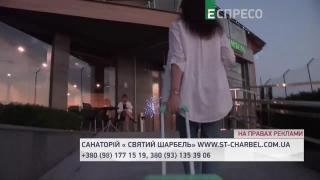 Отдых и оздоровление в Украине | Pro здоровье
