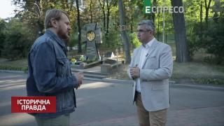 Кто герои Украины? с Александром Положинским | Историческая правда