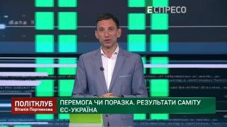 Політклуб | Підсумки саміту ЄС-Україна, наслідки пандемії COVID-2019 для України