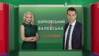Борковский & Валевская | Политика | 9 октября