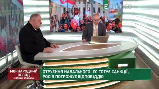 Отравление Навального и бои за Нагорный Карабах | Международный обзор с Юрием Физером