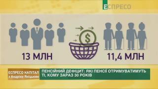 Пенсионный дефицит, саммит Украина-ЕС и убыточность Нафтогаза   Эспресо капитал