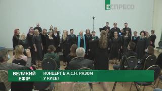 Концерт B.A.C.H. вместе в Киеве
