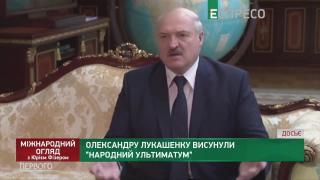 Народный ультиматум Лукашенко и дело Навального | Международный обзор с Юрием Физером