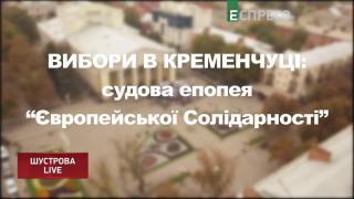 ШУСТРОВА LIVE | 17 октября