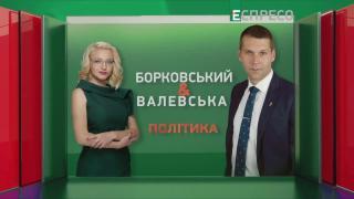 КСУ проти Зеленського, Дердбюджет-2021, реінтеграція Донбасу та нова хвиля COVID-19| Борковський & Валевська Політика