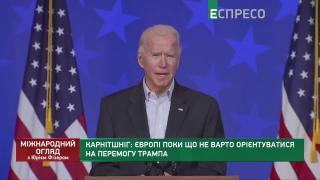 Выборы Президента США | Международный обзор с Юрием Физером