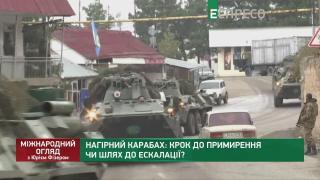 Нагорный Карабах: шаг к примирению или путь к эскалации? | Международный обзор с Юрием Физером