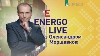 Зміна постачальника газу: як обрати вигідні пропозиції? I Energo Live