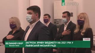 Большой эфир Василия Зимы | 17 декабря