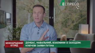Донбасс, Навальный, отношения с Западом: ключевые заявления Путина | Международный обзор с Юрием Физером