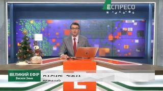 Большой эфир Василия Зимы | 25 декабря