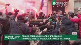 Большой эфир Василия Зимы | 30 декабря