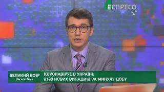 Большой эфир Василия Зимы | 15 января