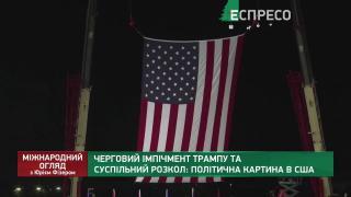 Очередной импичмент Трампу и судьба оппозиционера Навального в России  | Международный обзор с Юрием Физером