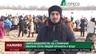 Сотни людей пришли на столичную Оболонскую набережную, чтобы окунуться в прорубь, - корреспондент