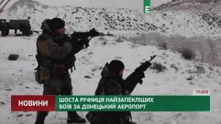Шестая годовщина самых ожесточенных боев за Донецкий аэропорт