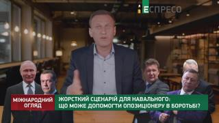 Жесткий сценарий для Навального и судьба Северного потока-2 | Международный обзор с Юрием Физером