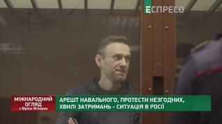 Арест Навального и волна протестов: шатается ли кресло под Путиным? | Международный обзор с Юрием Физером