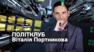 Евроатлантическая перспектива: когда Украина станет членом ЕС и НАТО? | Политклуб