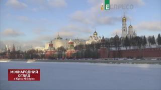 Очередное противостояние Кремля с Западом: мотивы, риски, перспектива взаимоотношений | Международный обзор с Юрием Физером